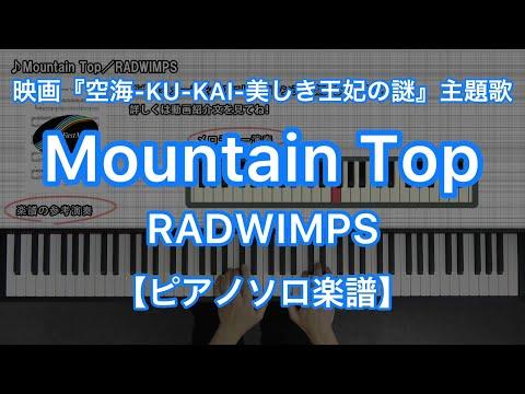 "Mountain Top/RADWIMPS -Movie ""Legend of the Demon Cat"" theme tune"