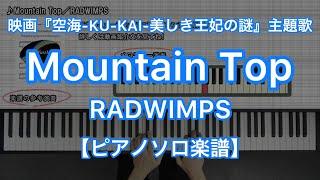 Mountain Top/RADWIMPS−映画『空海-KU-KAI- 美しき王妃の謎』主題歌