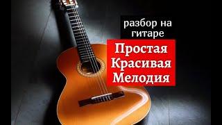 Простая Красивая Мелодия На Гитаре.Урок
