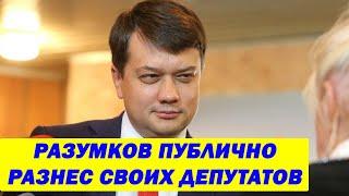 Рада ЗАСТЫДИЛА депутатов Зеленского ПРИВСЕЛЮДНО!