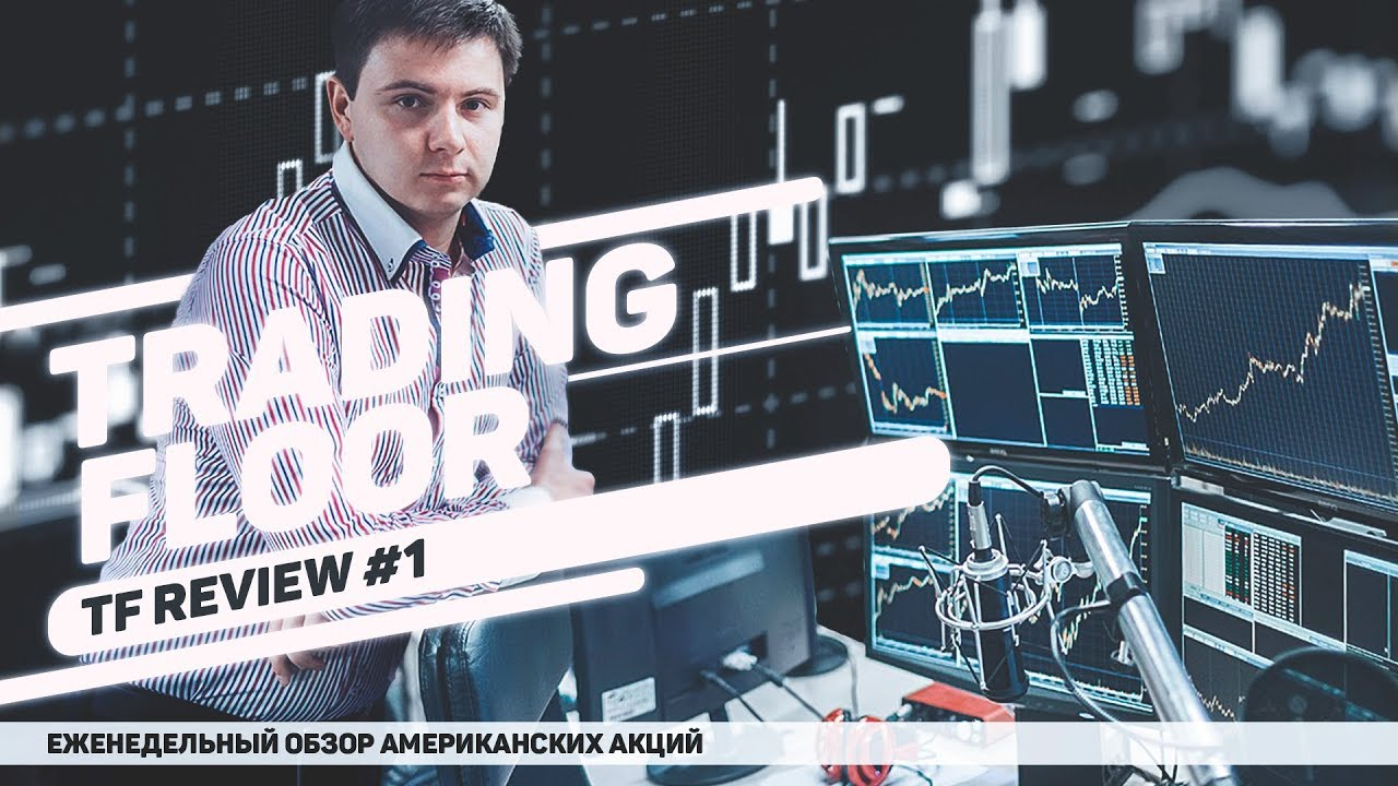 Trading Floor Review 20/08/17