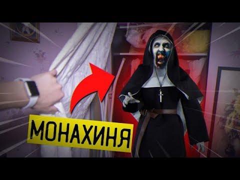 Вызвали Монахиню и ОНА пришла нас УБИBATЬ! * the nun * Вызов Духов Потусторонние