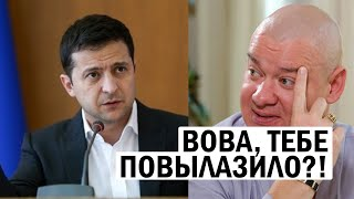 Срочно - Друг Зеленского Проболтался - вывалил всё, что знал - новости, политика
