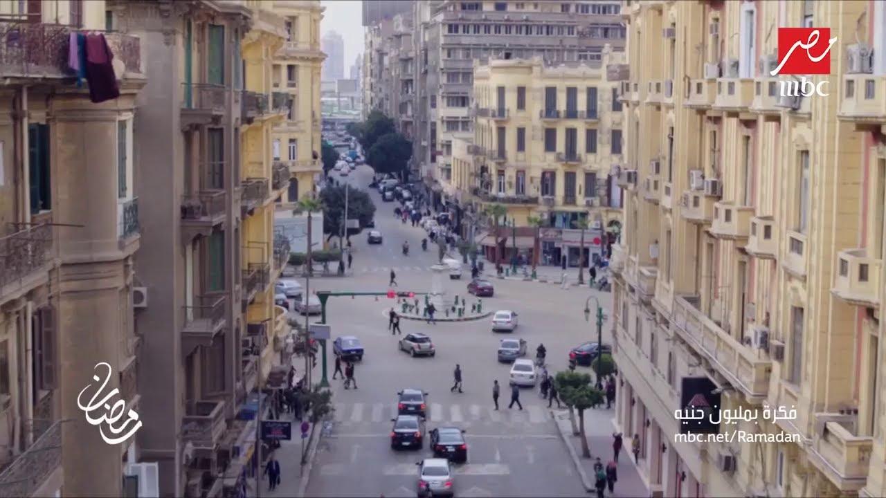 برومو مسلسل فكرة بمليون جنيه.. حصرياً على MBC مصر في رمضان