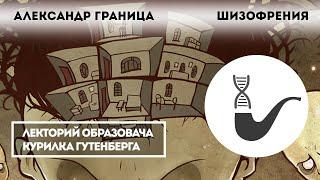Александр Граница - Шизофрения