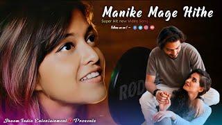 Manike Mage Hithe - Nari Manohari Sukumari Song // Official Cover By - Yohani
