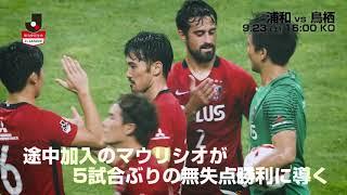 8位浦和と9位鳥栖の勝点差は3 上位に駆け上がるのはどっちだ 明治安田生...