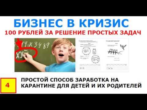 100 рублей за решение простых задач  Простой способ удаленного заработка на карантине