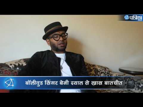 Bollywood Singer Benny Dayal Exclusive Interview by Patrika at Bhopal MP