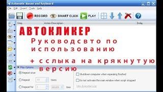 обзор программы Automatic Mouse and Keyboard (как скачать и установить)