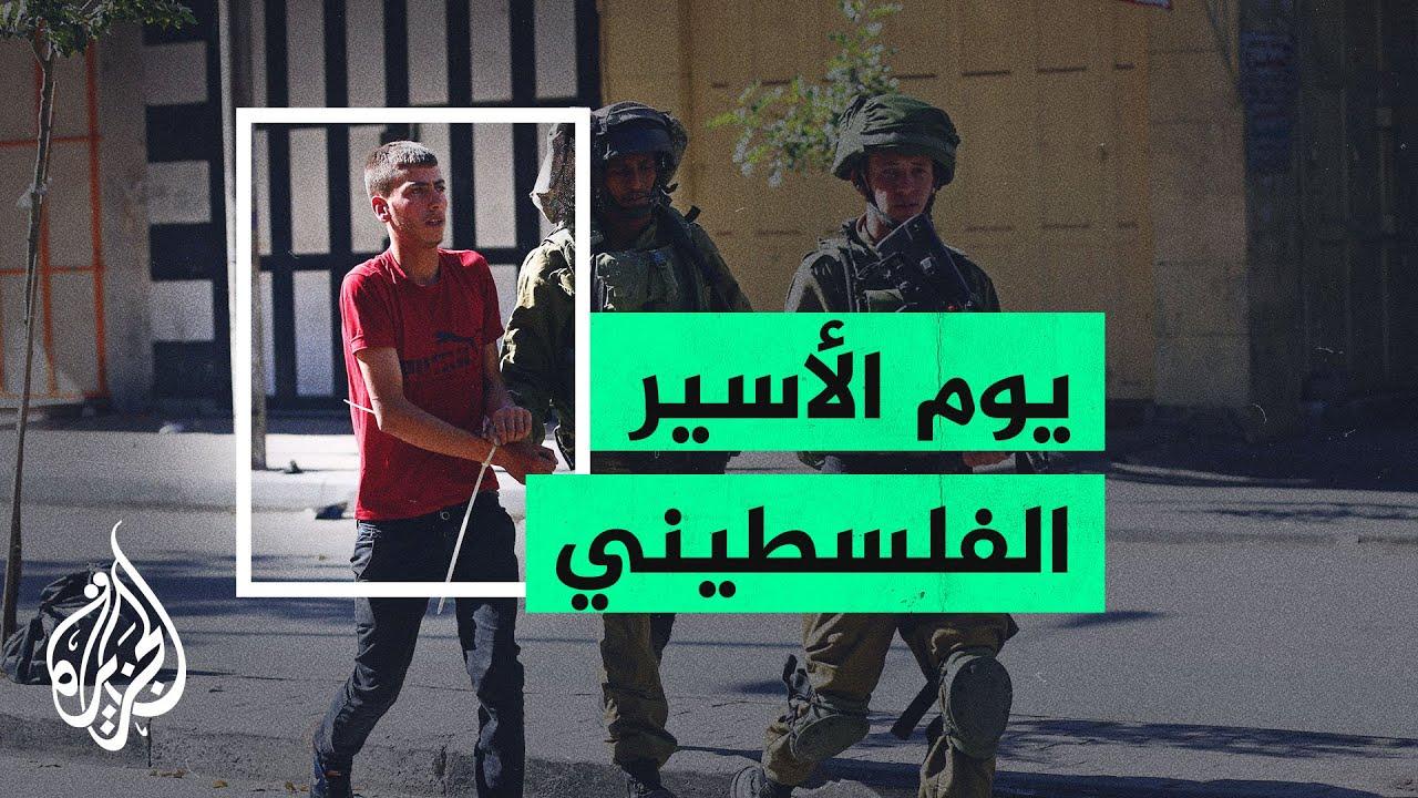 4500 أسير بينهم نساء وأطفال منسيون.. الفلسطينييون يحيون يوم الأسير  - نشر قبل 2 ساعة