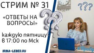 СТРИМ 31 ОТВЕТЫ НА ВОПРОСЫ психолог Ирина Лебедь