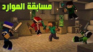 خليج كرافت #10 مسابقة الموارد مع مصطفى واحمد وسالار !!