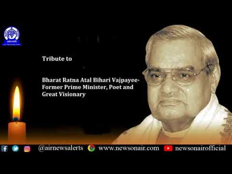 Special Programme on Former Prime Minister Atal Bihari Vajpayee