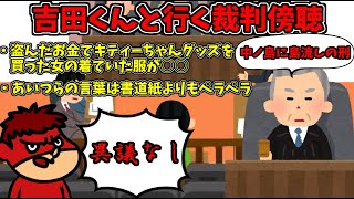 吉田くんと行く裁判傍聴!