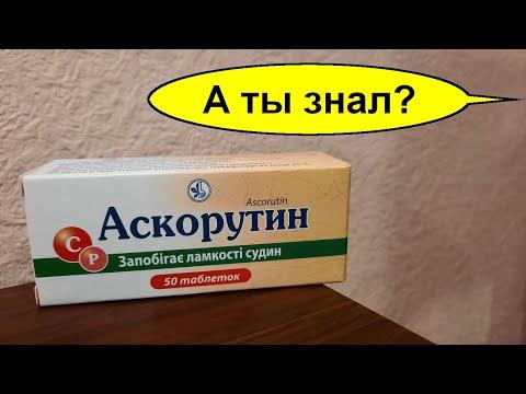 Аскорутин - сильнейшее копеечное аптечное средство. Витамины для здоровья.  А ты это знал?