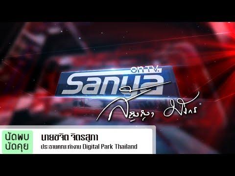 นัดพบ นัดคุย - Digital Park Thailand Siracha , Chonburi
