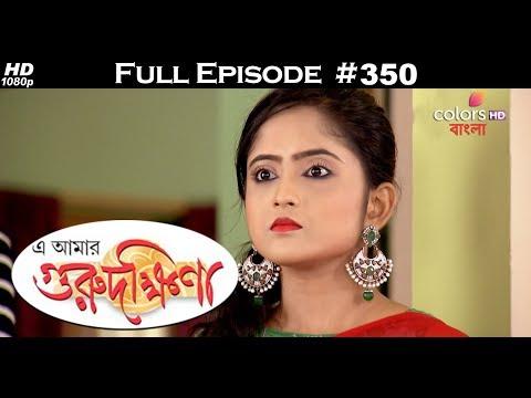 E Amar Gurudakshina - 10th August 2017 - এ আমার গুরুদক্ষিণা - Full Episode