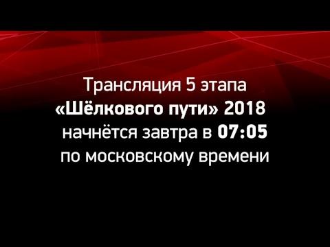 4-ый этап (Астрахань) / Stage 4 (Astrakhan)