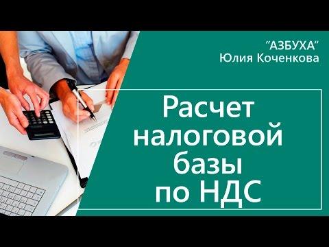 Расчет налоговой базы по НДС. Момент определения базы НДС.