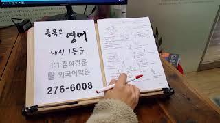 전주수능영어 내신1등급완성 개별첨삭 탑외국어학원 온라인…