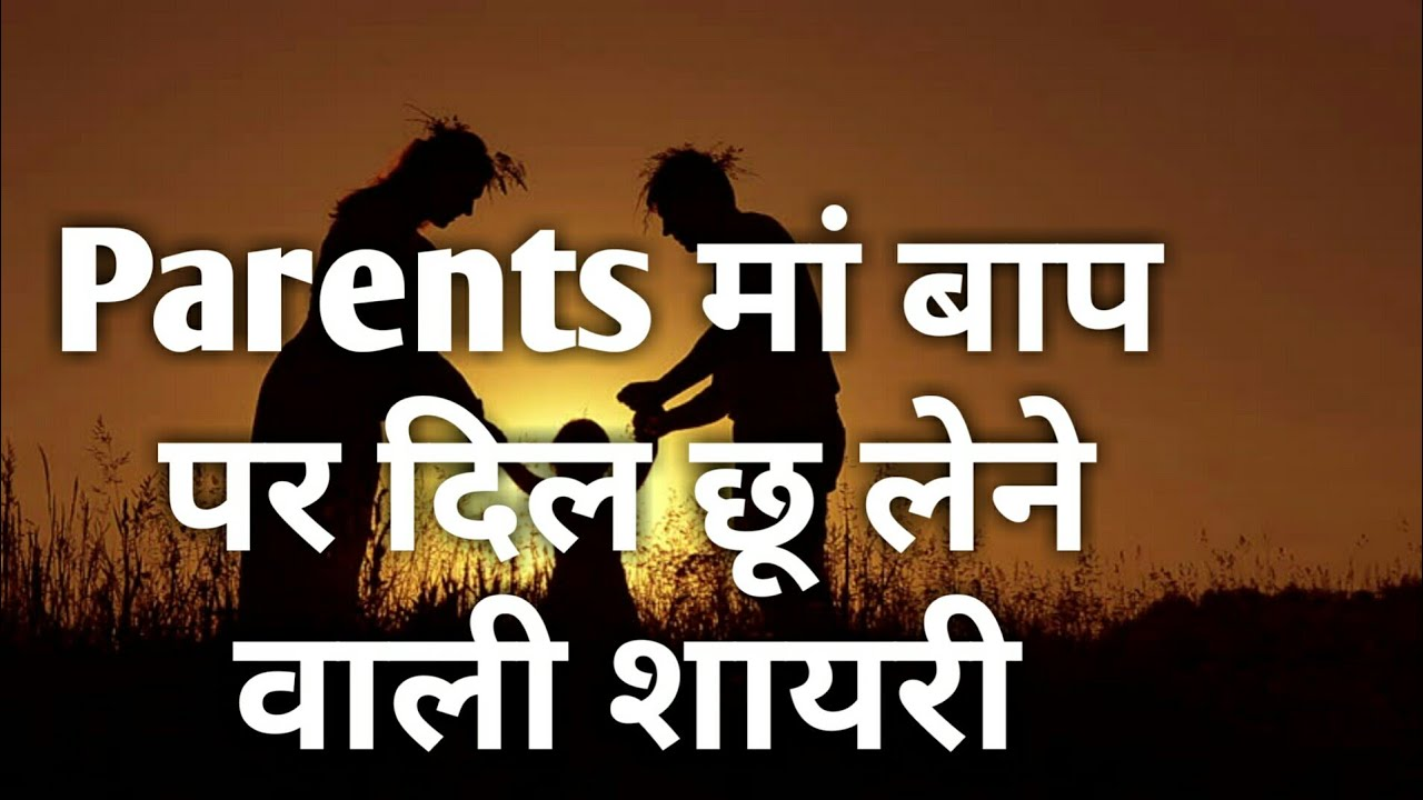 Parents Maa Baap Par Shayari Sms Status Quotes Youtube
