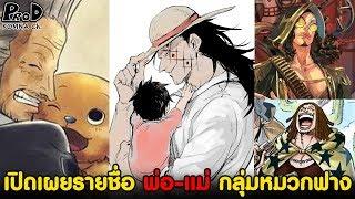 วันพีช-เปิดเผยชื่อ-quot-พ่อ-แม่-quot-ของกลุ่มหมวกฟาง-komna-channel