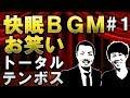 【睡眠用BGM】トータルテンボス#1(笑顔で寝れるBGM)