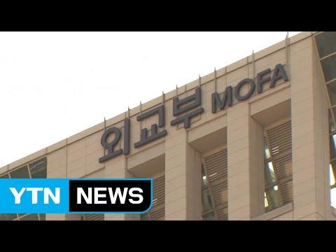[단독] '강효상에 정상 통화 유출' 외교관 입국 / YTN