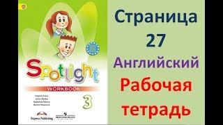 ГДЗ рабочая тетрадь по английскому языку 3 класс Страница.27 Быкова. Дули