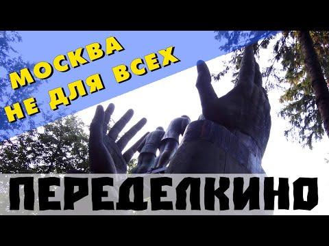 Достопримечательности Москвы. Переделкино. Новая Москва. Куда сходить в Москве
