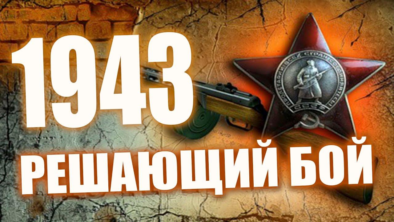 Сражения на МИУС ФРОНТЕ под Матвеевым Курганом