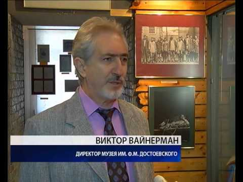 Новые факты появились в омской истории и пребывании здесь Федора Достоевского