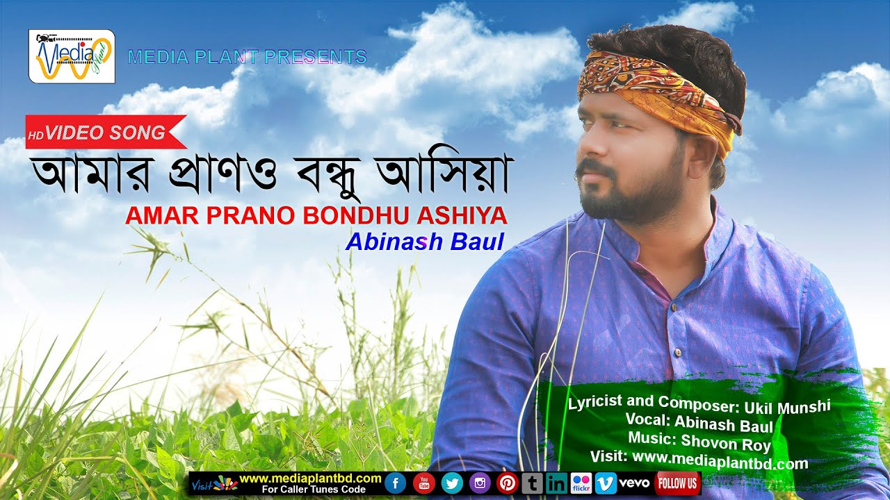 Amar Prano Bondhu Ashiya ! Abinash Baul ! Bangla Video Song ! Bangla Folk Song ! Bangla Song 2019