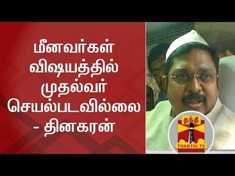 EXCLUSIVE   TN CM did not take any steps on Kanyakumari Fishermen Issue - TTV Dhinakaran
