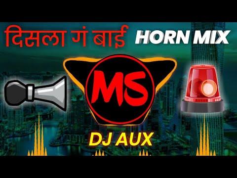Disla G Bai Disla DJ Aux Horn Mix Compitition mix    Marathi Sounds