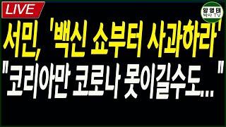 """서민, '백신 쇼부터 사과하라'며  """"코리아만…"""