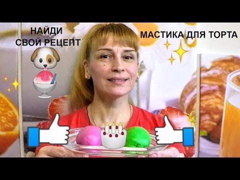 Мастика для торта своими руками простой рецепт!