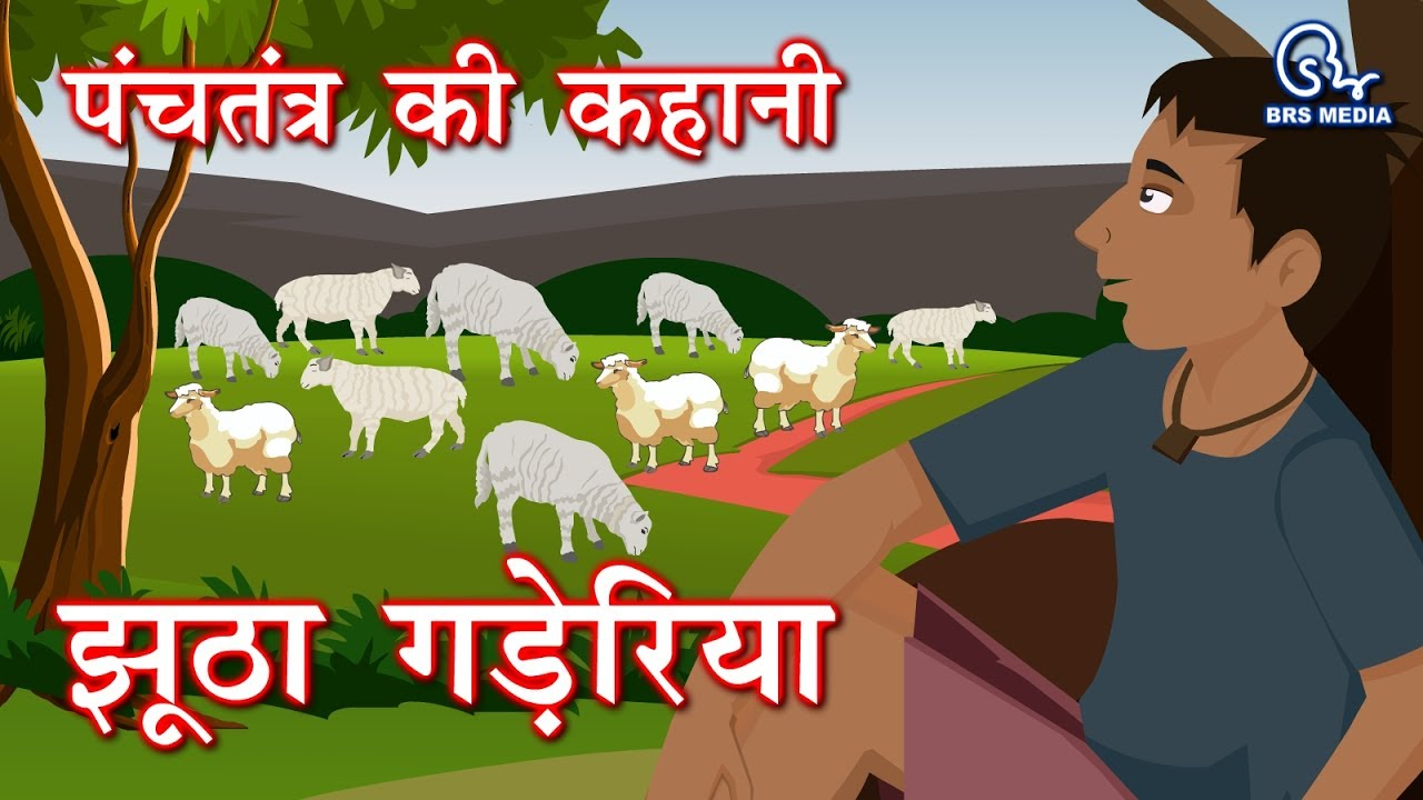 Hindi Animated Story - Jhutha Gaderia | झूठा गड़ेरिया | Liar Shepherd