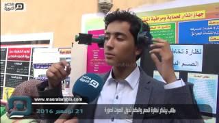 مصر العربية | طالب يبتكر نظارة للصم والبكم تحول الصوت لصورة