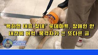 """""""뻑하면 대표 찾네"""" 롯데마트, 장애…"""