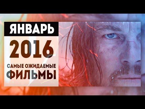 Самые Ожидаемые Фильмы 2016: ЯНВАРЬ