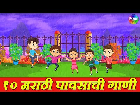 Top 10 Marathi Rain Songs for Kids | Marathi Rhymes For Kids