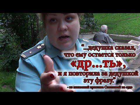 Как судебный пристав Соколова Катя вначале улыбалась, а потом бегала от видеокамеры и плакала