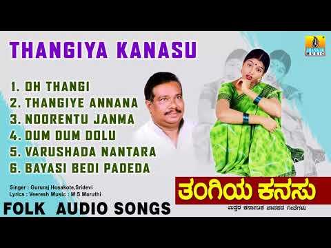 North Karnataka Folk Songs - Thangiya Kanasu - Gururaj Hosakote