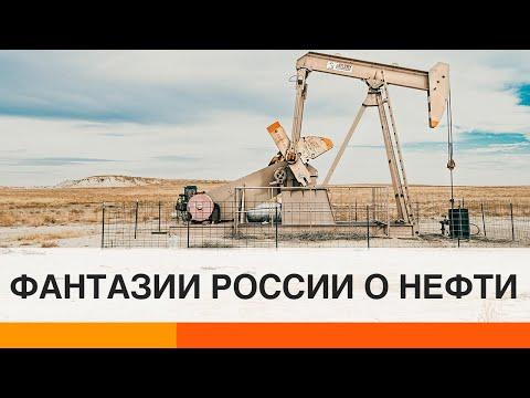 Падение цен на нефть: что об этом думают в Кремле