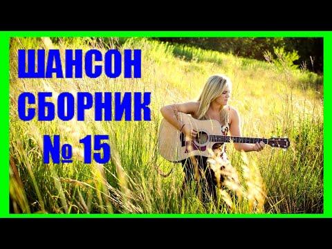 ШАНСОН.   Сборник  -  15  (2019)