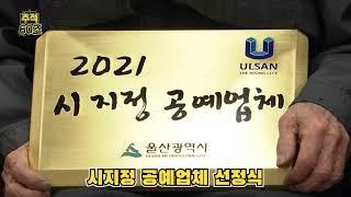 [추적90초] 2021년 울산광역시 공예업체 지정서 수여식