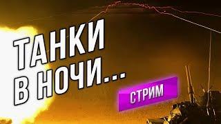 Ночной Эфир +79 (2370) Бон к Операции «Большой куш»
