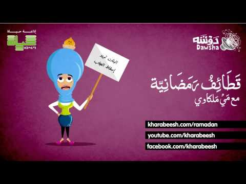 ثورة حجاب الأسنام!